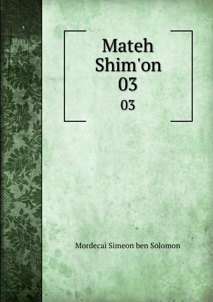 Mordecai Simeon ben Solomon Mateh Shim.on. 03 цена 2017
