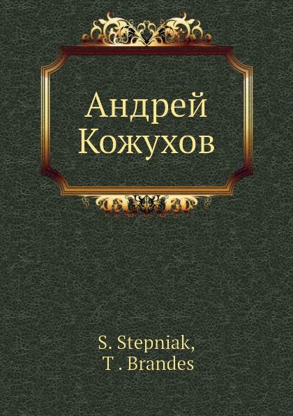 С. Степняк, Т. Брандес Андрей Кожухов