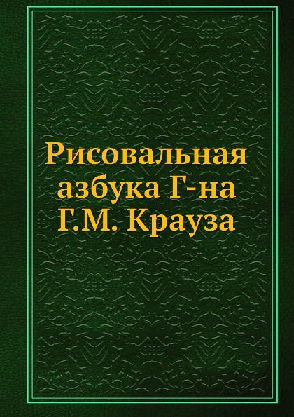 Коллектив авторов Рисовальная азбука г-на Г. М. Крауза