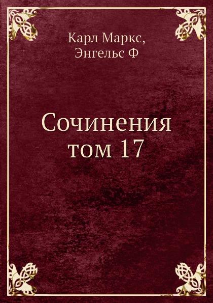 Сочинения том 17 Эта книга — репринт оригинального...