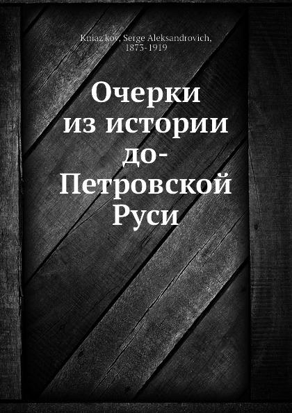 Очерки из истории до-Петровской Руси