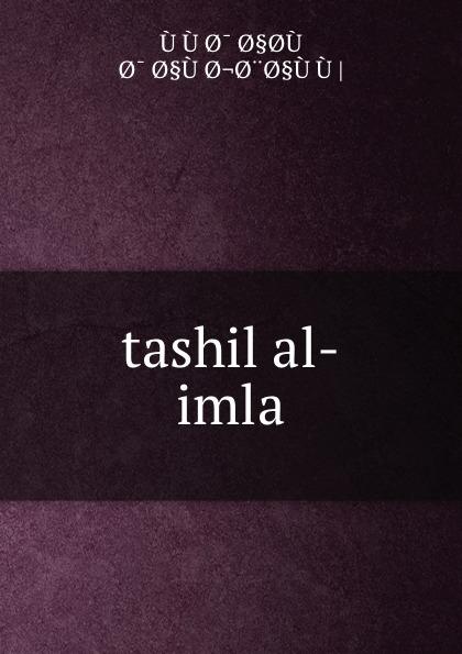 tashil al-imla