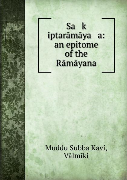 купить Muddu Subba Kavi Sa k iptaramaya a: an epitome of the Ramayana по цене 686 рублей