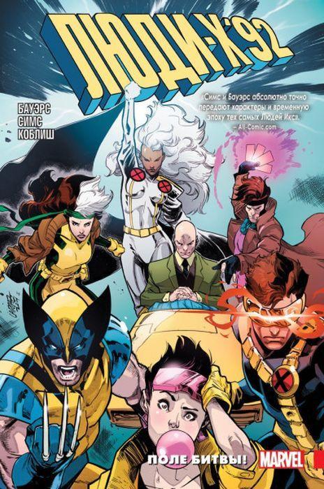 """Люди Икс 92. Том 0. Поле битвы """"В комиксе Люди Икс'92:Поле Битвы!..."""