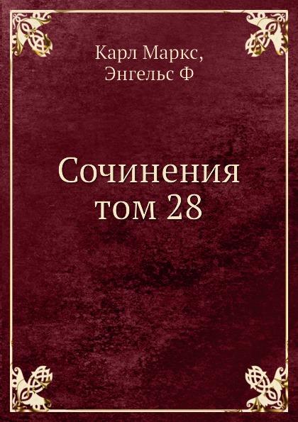 К. Маркс Сочинения том 28