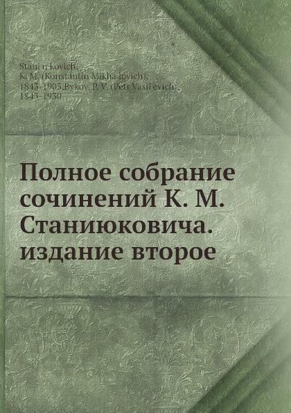 Полное собрание сочинений К. М. Станиюковича. издание второе