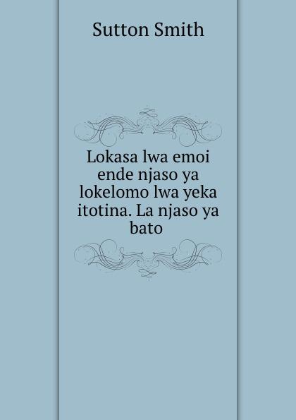 Sutton Smith Lokasa lwa emoi ende njaso ya lokelomo lwa yeka itotina. La njaso ya bato . платье emoi emoi em002ewqhr79