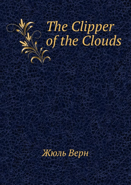 Жюль Верн The Clipper of the Clouds