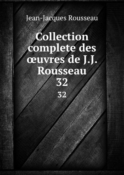 Жан-Жак Руссо Collection complete des oeuvres de J.J. Rousseau. 32