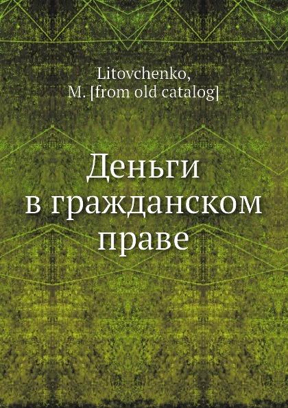 М. Литовченко Деньги в гражданском праве