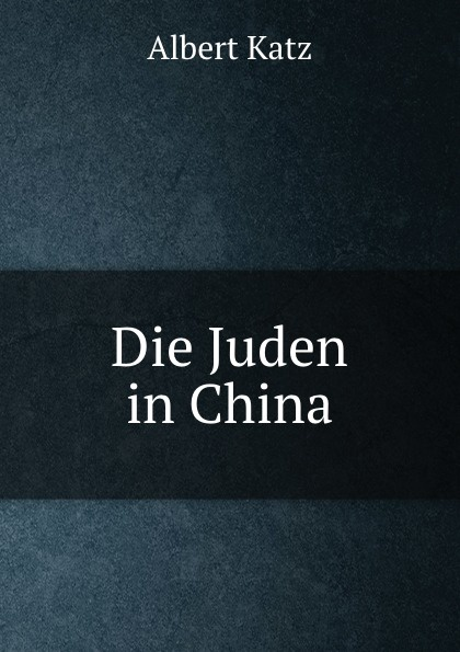 Albert Katz Die Juden in China цена
