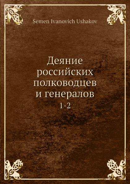 С. И. Ушаков Деяние российских полководцев и генералов. 1-2