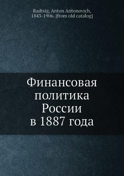 А.А. Радциг Финансовая политика России в 1887 года