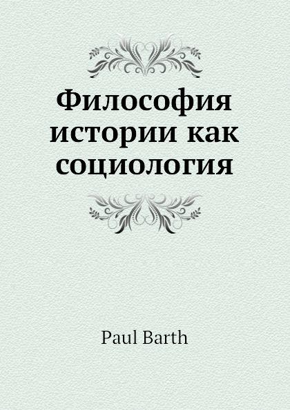 П. Бартх Философия истории как социология