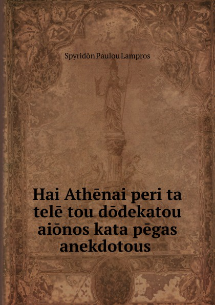 цена на Spyridon Paulou Lampros Hai Athenai peri ta tele tou dodekatou aionos kata pegas anekdotous .