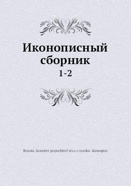 Коллектив авторов Иконописный сборник. 1-2
