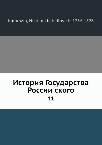 История Государства Россииского. 11