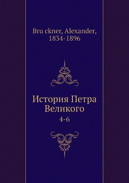 А. Брукнер История Петра Великого. 4-6