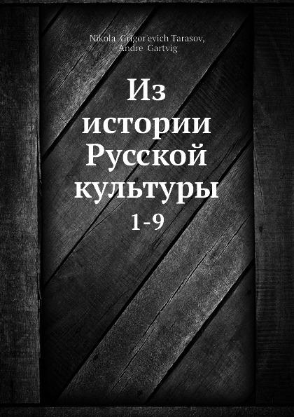 Н.Г. Тарасов, А. Гартвиг Из истории Русской культуры. 1-9