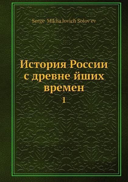 С. М. Соловьёв История России с древнейших времен. 1