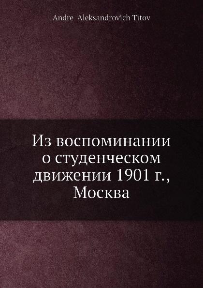 Из воспоминании о студенческом движении 1901 г., Москва