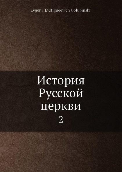 История Русской церкви. 2