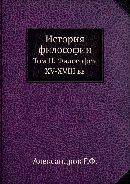 Коллектив авторов История философии. Том 2. Философия XV-XVIII вв