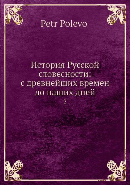 П. Н. Полевой История Русской словесности: с древнейших времен до наших дней. 2
