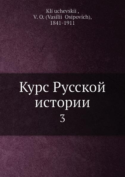 В. О. Ключевский, О. Василий Курс Русской истории. 3