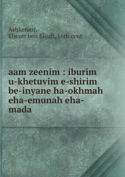 лучшая цена Eliezer ben Elijah Ashkenazi aam zeenim : iburim u-khetuvim e-shirim be-inyane ha-okhmah eha-emunah eha-mada