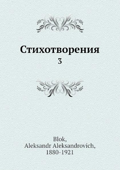 Стихотворения. 3