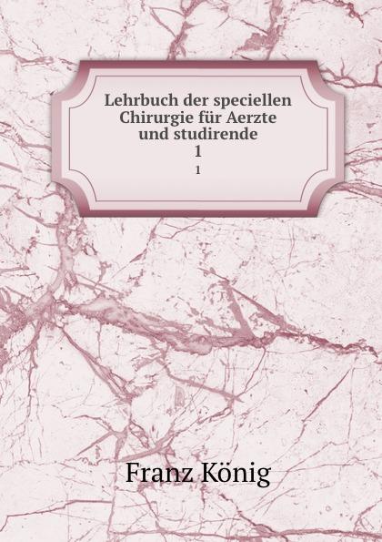 лучшая цена Franz König Lehrbuch der speciellen Chirurgie fur Aerzte und studirende. 1