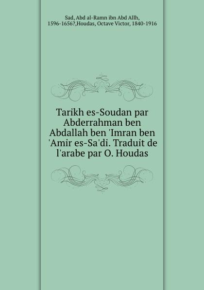 Abd al-Ramn ibn Abd Allh Sad Tarikh es-Soudan par Abderrahman ben Abdallah ben .Imran ben .Amir es-Sa.di. Traduit de l.arabe par O. Houdas цены