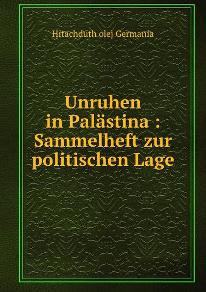 Hitachduth olej Germania Unruhen in Palastina : Sammelheft zur politischen Lage недорго, оригинальная цена