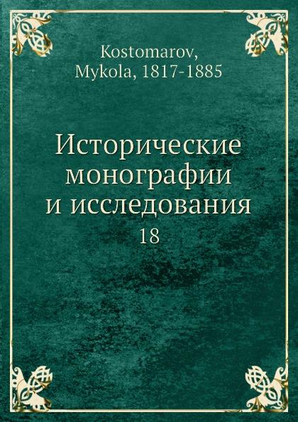 Исторические монографии и исследования. 18