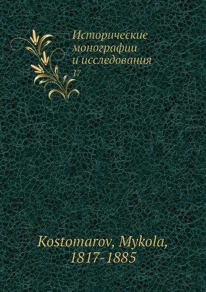 Исторические монографии и исследования. 17