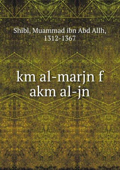 Muammad ibn Abd Allh Shibl km al-marjn f akm al-jn abd allh ibn muammad shubrw kitb unwn al bayn