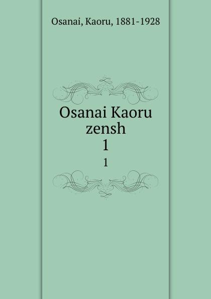 Osanai Kaoru zensh. 1