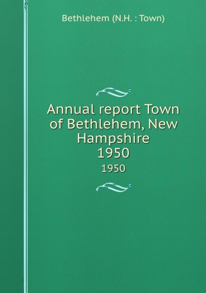 Annual report Town of Bethlehem, New Hampshire. 1950 bethlehem star крест с распятием