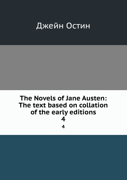 лучшая цена Jane Austen The Novels of Jane Austen: The text based on collation of the early editions. 4