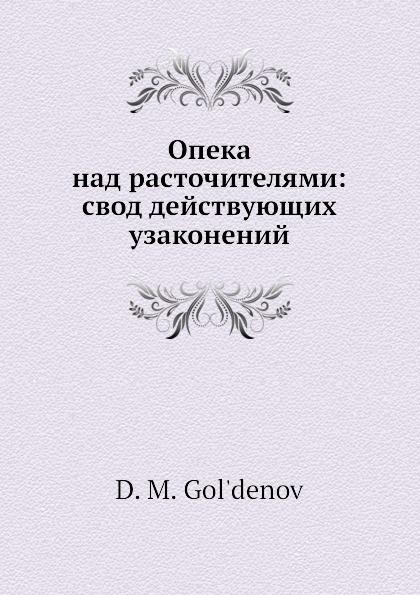 Д.М. Гольденов Опека над расточителями: свод действующих узаконений