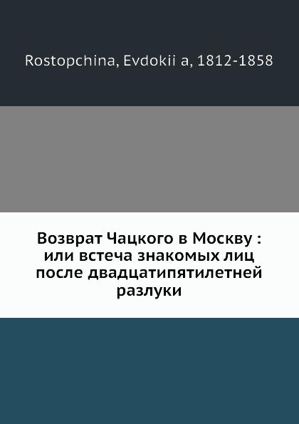 Возврат Чацкого в Москву: или встреча знакомых лиц после двадцатипятилетней разлуки