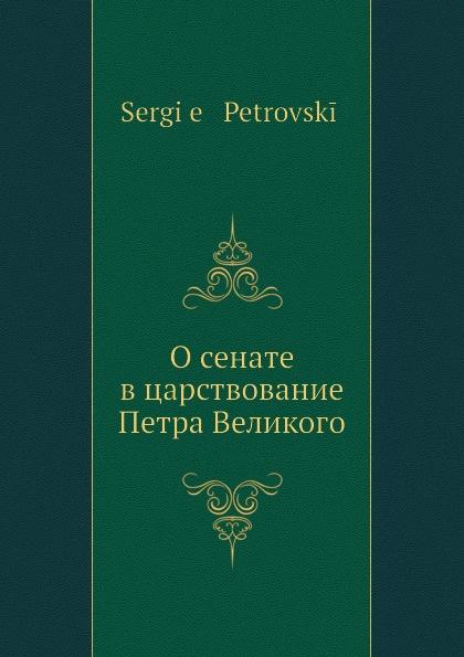 С. Петровский О сенате в царствование Петра Великого