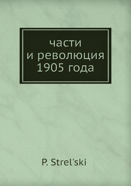 части и революция 1905 года
