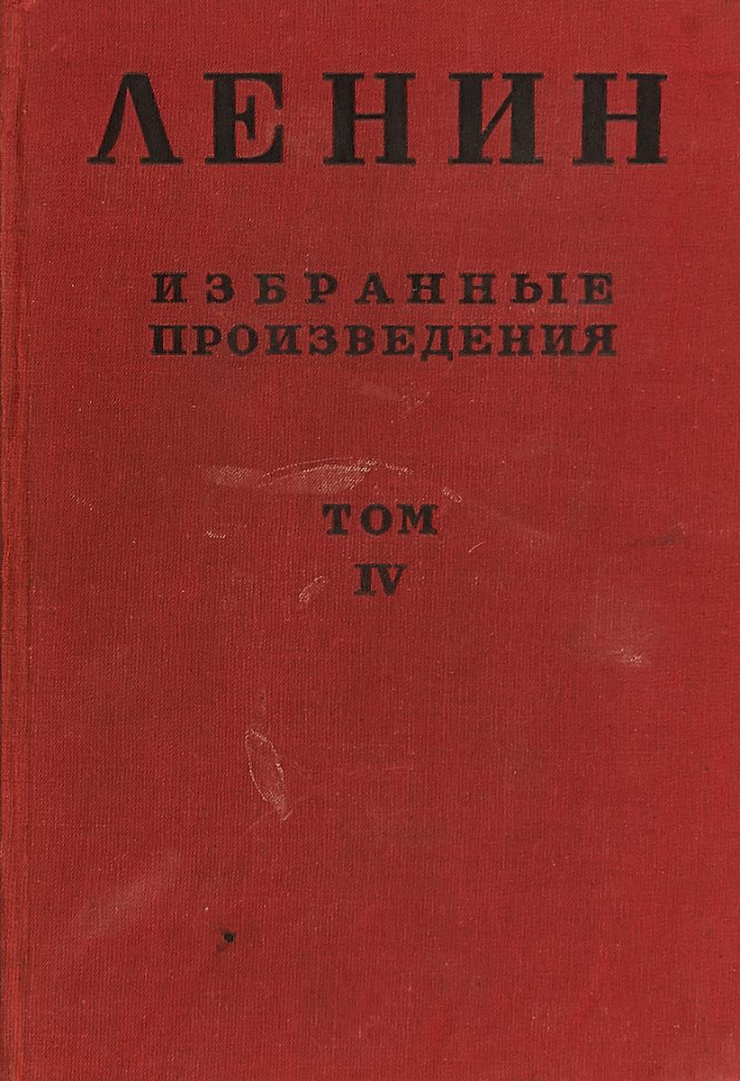 В. И. Ленин. Избранные произведения в 6 томах. Том IV