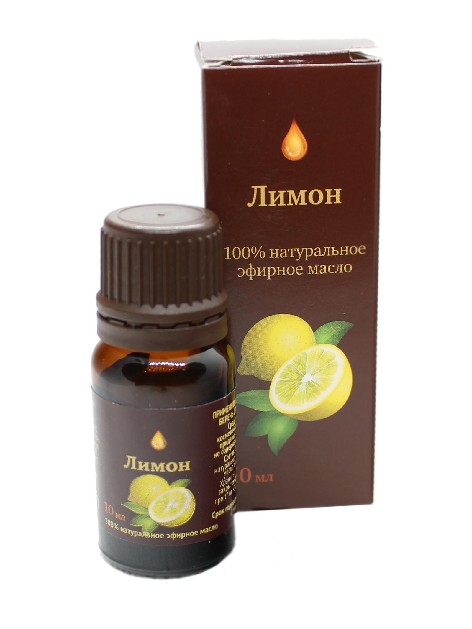 Эфирное масло Аптечный союз Лимон 10мл лимон масло эфирное 10мл
