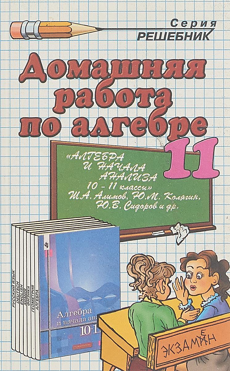 Домашняя работа по алгебре за 11 класс