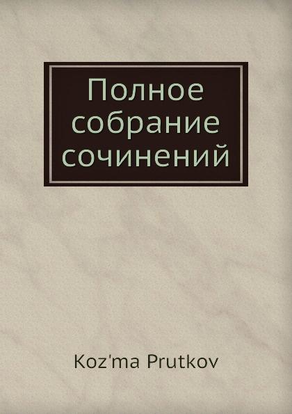 Полное собрание сочинений (4911)