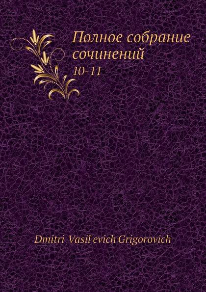 Полное собрание сочинений. 10-11
