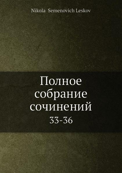 Полное собрание сочинений. 33-36